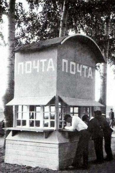 Почта в ЦПКиО